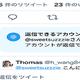 ついにTwitterがリプライ制限機能を実装 「クソリプ」根絶に一歩前進か