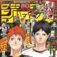 『ハイキュー!!』が表紙を飾った『週刊少年ジャンプ』32号 (C)週刊少年ジャンプ2020年32号/集英社