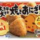 日本水産「大きな大きな焼きおにぎり」