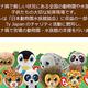 「Ty」の収益の1%を日本動物園水族館協会に寄付するエディオン