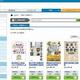 文京区立図書館の電子書籍サービスのページ=同区立図書館提供