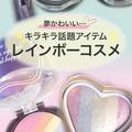 【夢かわいい♡】キラキラ話題アイテム!レインボーコスメ&