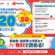 ebookjapan、最大20%のPayPay還元+『刃牙』1〜41巻無料公開を「開始(はじ)めいッ!!」
