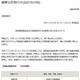 スターバックス公式サイト内「緊急事態宣言および各自治体からの要請に伴う対応について」(1月8日更新)