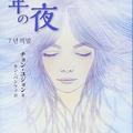 「七年の夜」日本語版の表紙(韓国文学翻訳院提供)=(聯合ニュ