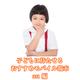 子どもに持たせるおすすめモバイル端末/スマホ(au編)