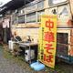 廃車になったバスの中で絶品の和歌山ラーメンを食べてきた