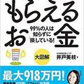 井戸美枝『大図解 届け出だけでもらえるお金』(プレジデント社