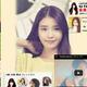 国民的アイドルの結婚&妊娠説を書き込んだネットユーザーが逮捕される=韓国
