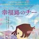 台湾発のアニメーション映画「幸福路のチー」 (C)Happiness Road Productions Co., Ltd. ALL RIGHTS RESERVED.
