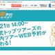 東武トップツアーズ、JR利用ツアーのオンライン予約「スゴ楽予約」を1月21日開始