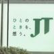 日本たばこ産業が劇物に指定されている薬品を紛失 死亡の可能性も