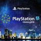"""SIE、「東京ゲームショウ2019」のプレイステーションブースで試遊出展したタイトルがプレイできるイベント「""""PlayStation""""祭 OSAKA 2019」を開催"""