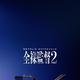 スペシャルアート 「全裸監督」シーズン2は2021年6月24日(木)Netflixにて全世界独占配信