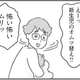 夫が衝撃の発言…『親になったの私だけ!?』より(C)KADOKAWA