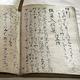 藤原定家が編纂した最古の「源氏物語」写本を発見 青表紙本の「若紫」
