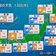 今日13日(木)の天気 近畿から関東は急速に天気回復 午後は傘もコートも不要の陽気に