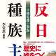 『反日種族主義 日韓危機の根源』(編著:李栄薫/文藝春秋)