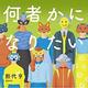 「何者かになりたい」人に必要なコミュニケーション能力  - シロクマ(はてなid;p_shirokuma)