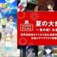 『黒バス』や『のんのんびより』など劇場アニメ無料放送!『夏の大感謝祭 番外編!お盆休みSP』開催
