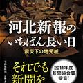 『河北新報のいちばん長い日 震災下の地元紙』