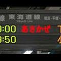 「あさかぜ」の出発時刻を告げる東京駅10番線の電光掲示板。(撮