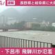飛騨川が氾濫 下呂市萩原町