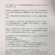 楽天・石井GMが報道陣に配布した文書