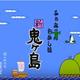 【YouTube】【懐かしいゲーム特集】「ふぁみこんむかし話 新・鬼ヶ島」