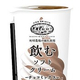 「飲むソフトクリーム」に新フレーバーきた! チョコミックスなんて最&高。