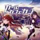 美少女×カフェ×弾幕STG『ガール・カフェ・ガン』正式サービス開始!12人の少女が世界再建のため銃を手に取る