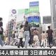 東京都で新たに54人の新型コロナ感染を確認 3日連続で40人を上回る