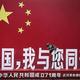 中国、国旗の尊厳を損なうことを禁じた国旗法改正案を可決 香港も適用
