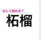想像もつかない……。「柘榴」はなんと読む?【読めたらスゴい漢字】