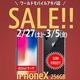 iPhoneX used world mobile
