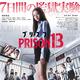『プリズン13』ポスタービジュアル (C) 2019「プリズン13」製作委員会