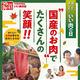 国産食肉の消費を呼び掛ける「11月29日はいい肉の日」キャンペーンのポスター(全国食肉事業協同組合連合会提供)