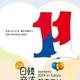 「日韓交流おまつり2019 in Tokyo」が9月28〜29日に日比谷公園で開催される(実行委員会提供)=(聯合ニュース)≪転載・転用禁止≫