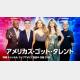 【Huluランキング】日米オーディション番組が熱い!海外ドラマトップは『クリミナル・マインド』(6月15日更新)