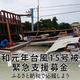 さとふるが「令和元年台風15号被害 緊急支援募金サイト」を開設〜11自治体の寄付受け付けを開始〜