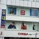 ユニクロの鍾路3街店(資料写真)=(聯合ニュース)