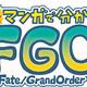 「Fate/Grand Order」、「ますますマンガで分かる!FGO」第100話を更新!