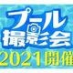 東京Lilyがプール撮影会を初主催、総勢60名 さすがの強力ラインアップ