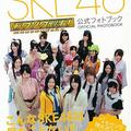 SKE48 モウソウ刑事 公式フォトブック