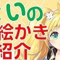 牡丹きぃ公式ユーチューブチャンネルより https://www.youtube.c