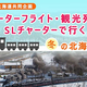 JALとJR北海道が共同企画ツアー 飛行機と観光列車をチャーター、参加者全員がPCR検査