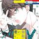コミックスのPVで小野賢章が仁科、花江夏樹が葵の声を担当