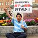 愛知県庁の前に座り込み、抗議の声をあげる名古屋市の河村たかし市長=2019年10月8日午後2時35分、名古屋市中区、岩尾真宏撮影