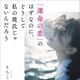 『「運命の恋」のはずなのに、どうして私の彼氏じゃないんだろう』(もちこ/KADOKAWA)