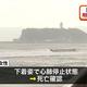 鎌倉の海に下着姿の女性浮く 死亡を確認、事件と事故の両面で捜査